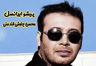 پیشواز ایرانسل محسن چاوشی قند منی