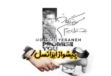 پیشواز ایرانسل بهت قول میدم محسن یگانه