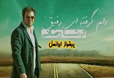 کد آهنگ پیشواز دلم گرفته ای رفیق گرشا رضایی ایرانسل
