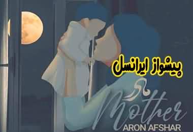 کد آهنگ پیشواز مادر آرون افشار ایرانسل
