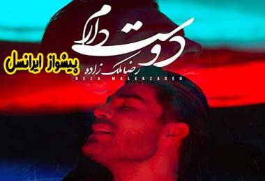 کد آهنگ پیشواز دوست دارم رضا ملک زاده ایرانسل