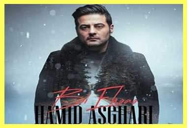 پیشواز بی احساس حمید اصغری ایرانسل