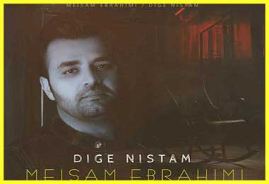 پیشواز دیگه نیستم میثم ابراهیمی ایرانسل