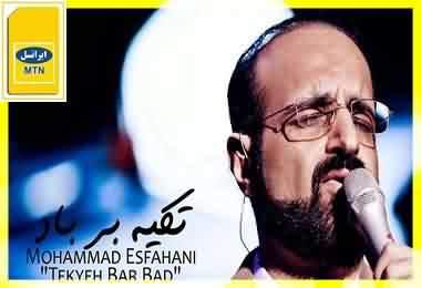 کد آهنگ پیشواز تکیه بر باد محمد اصفهانی ایرانسل
