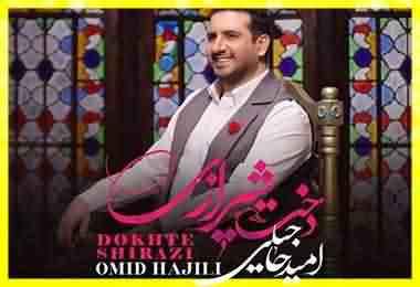 کد آهنگ پیشواز دخت شیرازی امید حاجیلی ایرانسل