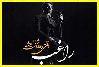 کد آهنگ پیشواز وقتی دلم عاشق میشه راغب ایرانسل