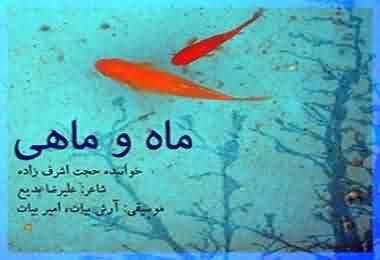 کد آوای انتظار همراه اول ماه و ماهی حجت اشرف زاده