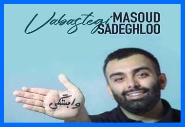 کد آوای انتظار وابستگی مسعود صادقلو همراه اول