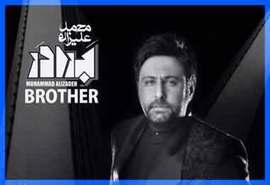 کد آوای انتظار برادر محمد علیزاده همراه اول