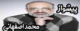 کد های پیشواز محمد اصفهانی