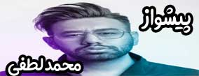کد آهنگ های پیشواز محمد لطفی
