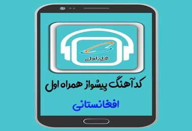 کد پیشواز همراه اول افغانستانی