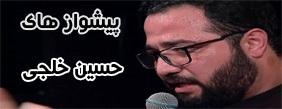 کد آهنگ پیشواز حسین خلجی