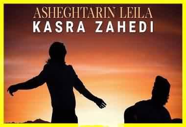 کد آهنگ پیشواز عاشقترین لیلا کسری زاهدی ایرانسل