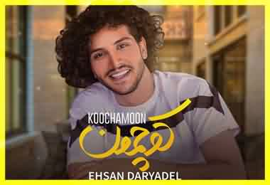 کد آهنگ پیشواز کوچمون احسان دریادل ایرانسل