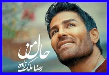 کد آوای انتظار حال من رضا ملک زاده همراه اول