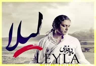 کد آهنگ پیشواز مازیار فلاحی لیلا ایرانسل