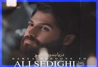 کد آوای انتظار دریا بدون تو علی صدیقی همراه اول