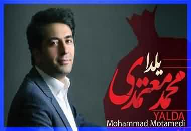 کد آوای انتظار یلدا محمد معتمدی همراه اول