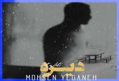 کد آوای انتظار دیره محسن یگانه همراه اول