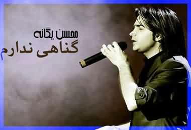 کد آوای انتظار گناهی ندارم محسن یگانه همراه اول