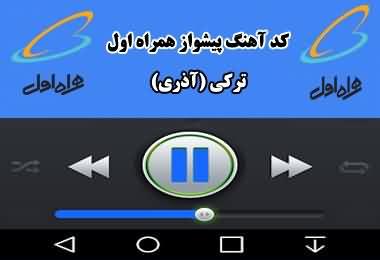 کد آهنگ پیشواز ترکی همراه اول