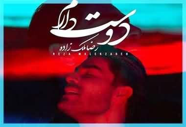 کد آوای انتظار دوست دارم رضا ملک زاده همراه اول
