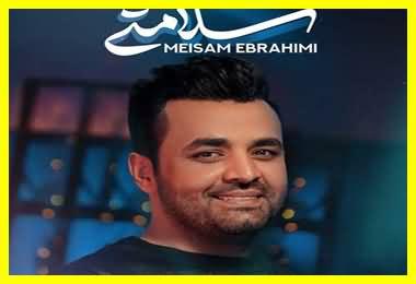 کد آهنگ پیشواز سلامتی میثم ابراهیمی ایرانسل