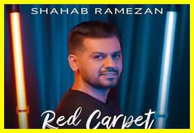 کد آهنگ پیشواز فرش قرمز شهاب رمضان ایرانسل