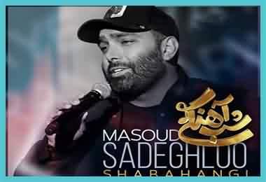 کد آوای انتظار شب آهنگی مسعود صادقلو همراه اول