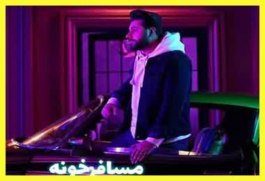 پیشواز احسان خواجه امیری مسافرخونه ایرانسل