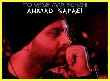 کد آهنگ پیشواز تو واسه من عشقی احمد صفایی ایرانسل