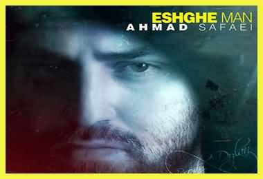 کد آهنگ پیشواز عشق من احمد صفایی ایرانسل