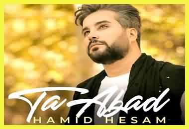 کد آهنگ پیشواز تا ابد حمید حسام ایرانسل
