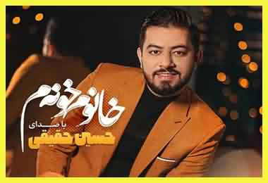 کد آهنگ پیشواز حسین حقیقی خانوم خونم ایرانسل