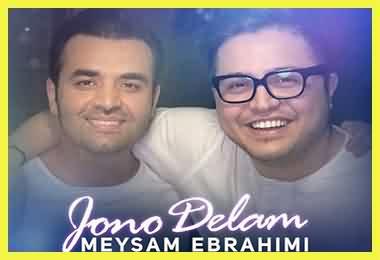 کد آهنگ پیشواز جون و دلم میثم ابراهیمی ایرانسل