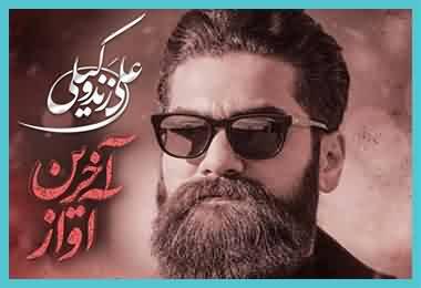 کد آوای انتظار آخرین آواز علی زند وکیلی همراه اول