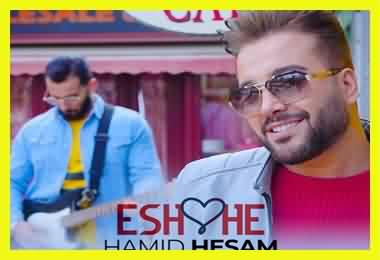 کد آهنگ پیشواز عشقه حمید حسام ایرانسل