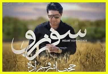 کد آهنگ پیشواز سفر نرو حجت اشرف زاده ایرانسل