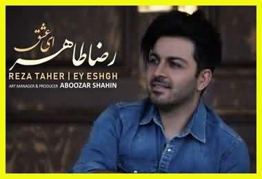 کد آهنگ پیشواز ای عشق رضا طاهر ایرانسل