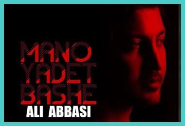 کد آوای انتظار همراه اول منو یادت باشه علی عباسی