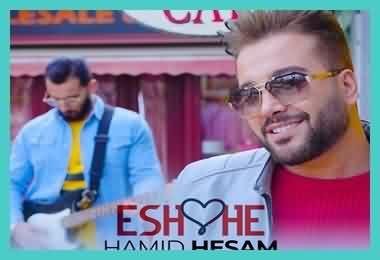 کد آوای انتظار عشقه حمید حسام همراه اول